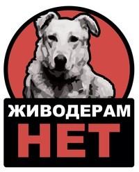 животдерам -нет